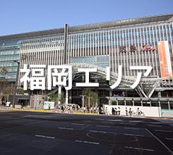福岡エリア